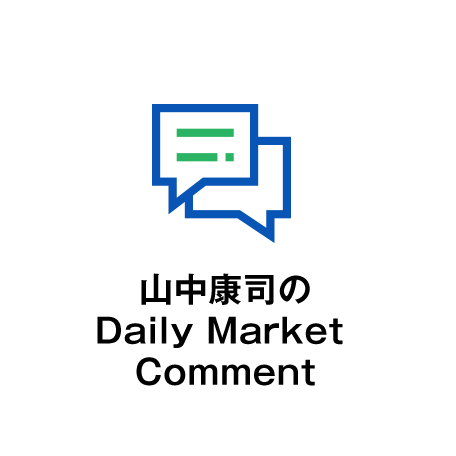 山中康司のDaily Market Comment